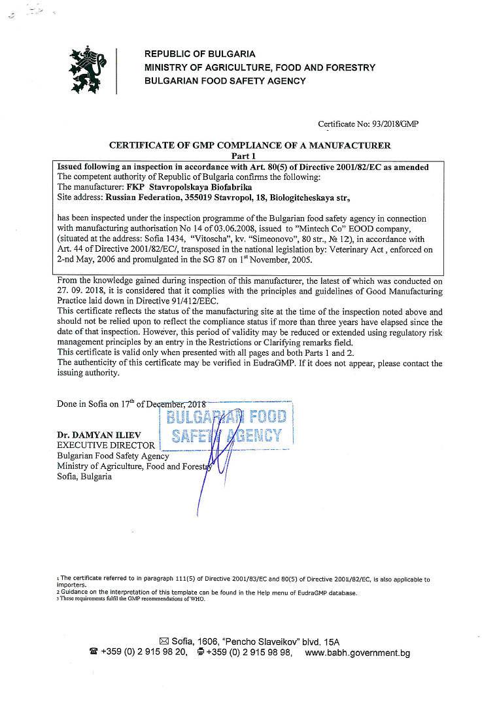 Сертификация GMP, Болгария