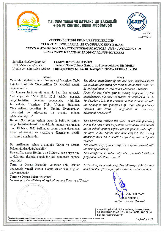 Сертификация GMP, Турция