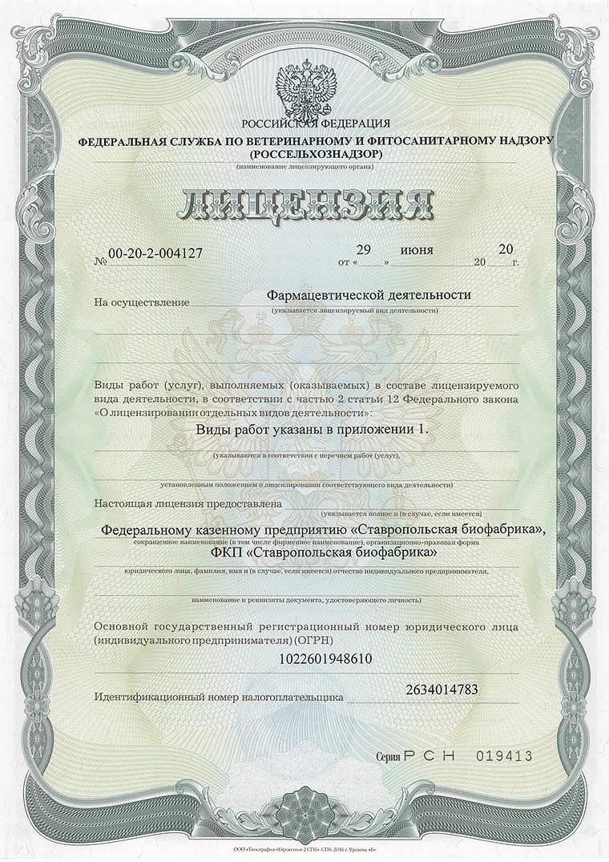 Лицензия на фамацевтическую деятельность